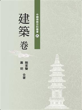 中国佛教百科丛书. 9, 建筑卷