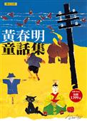 黃春明童話集(一套五冊)