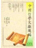 中國哲學文獻選編(下)   (二手書)