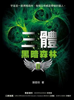 三體(II):黑暗森林