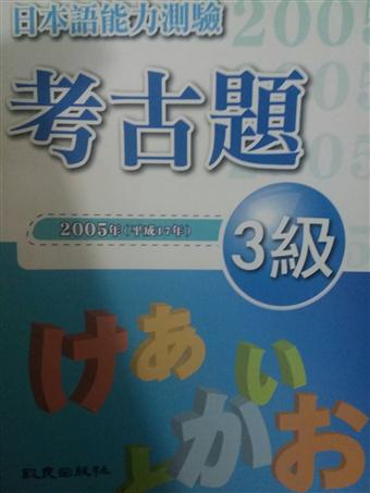 2005 年 平成