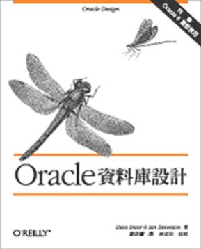 Oracle 数据库设计(& Oracle 设计技巧)