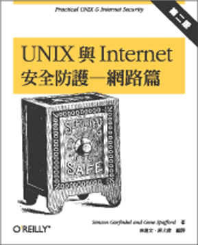 Unix 与 Internet 安全防护─网络篇