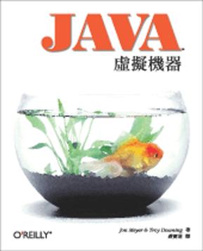 Java 虚拟机器