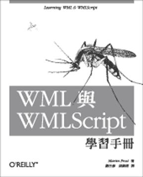 WML 与 WMLScript 学习手册