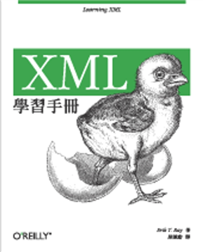 XML 学习手册