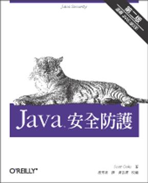 Java 安全防护 第二版