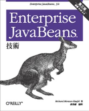 Enterprise JavaBeans 技术 第三版