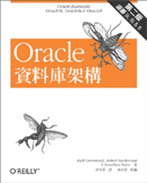 Oracle 数据库架构 第二版-涵盖Oracle9i, 8i & 8