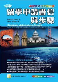 留學申請書信與步驟