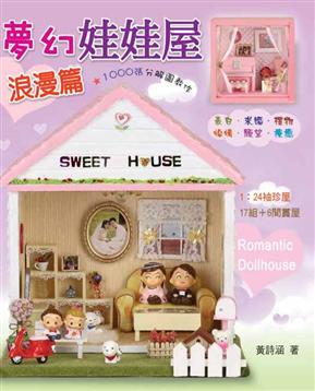 夢幻娃娃屋:浪漫篇