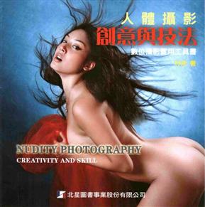 人體攝影:創意與技法
