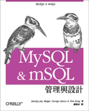MySQL 与 mSQL 管理与设计