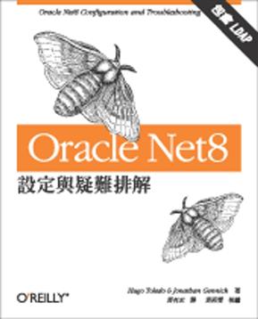 Oracle Net8 设定与疑难排解