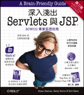 深入浅出 Servlets 与 JSP