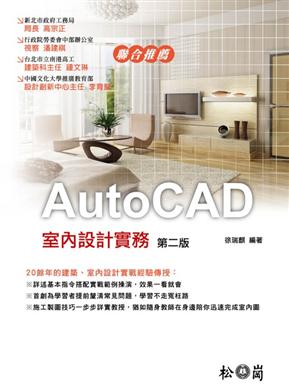 AutoCAD室內設計實務 第二版