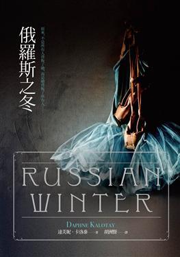 俄羅斯之冬