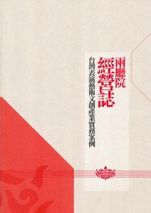 兩廳院經營誌:台灣表演藝術文創產業實務案例