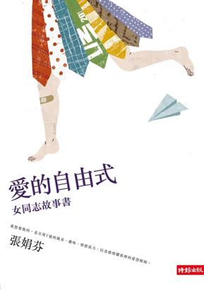 愛的自由式:女同志故事書