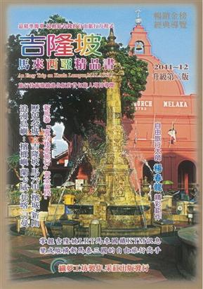 吉隆坡 馬來西亞精品書