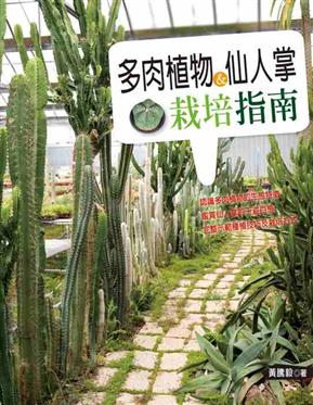 多肉植物與仙人掌栽培指南
