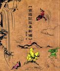 西遊記故事新編(上)