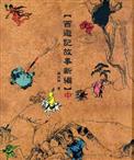 西遊記故事新編(中)