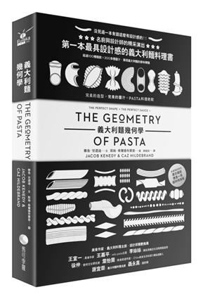 義大利麵幾何學