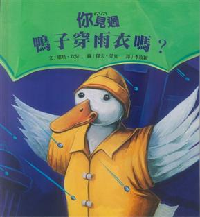 你見過鴨子穿雨衣嗎?