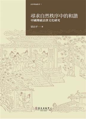 尋求自然秩序中的和諧:中國傳統法律文化研究