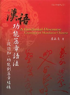 漢語功能篇章語法