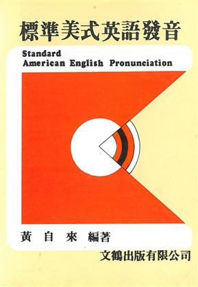 标准美式英语发音