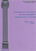 語言學專書系列No.1:Conversational Contingency and To