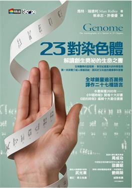 23對染色體:解讀創生奧祕的生命之書