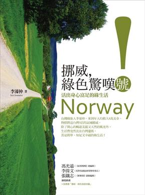 挪威,綠色驚嘆號!