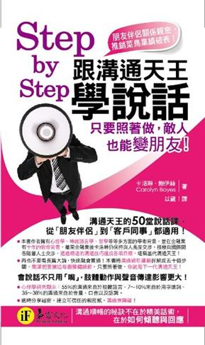 Step by Step 跟溝通天王學說話