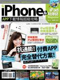 iPhone x iPad 玩爆誌(4)