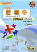 數學A統測歷屆試題分章精解2012年版