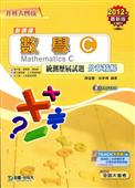 數學C統測歷屆試題分章精解2012年版