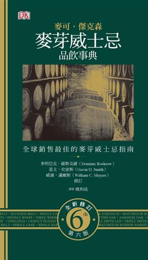 麥可傑克森麥芽威士忌品飲事典(6版)