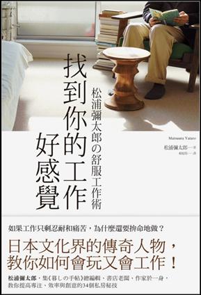 找到你的工作好感覺:松浦彌太郎の舒服工作術