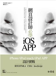 網頁 師必學iOS APP— iPhone iPod touch iPad APP 實戰: