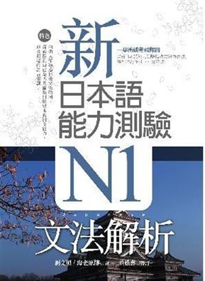 新日本語能力測驗N1文法解析
