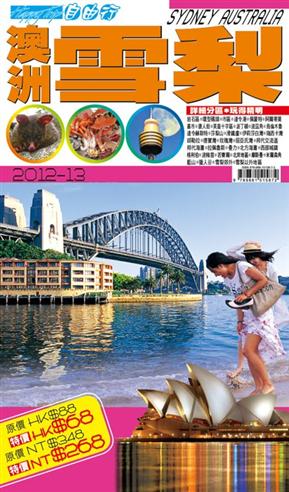 自由行:澳洲雪梨2012-13