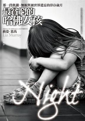 最貧窮的哈佛女孩:那一段飢餓、無眠與被世界遺忘的倖存歲月