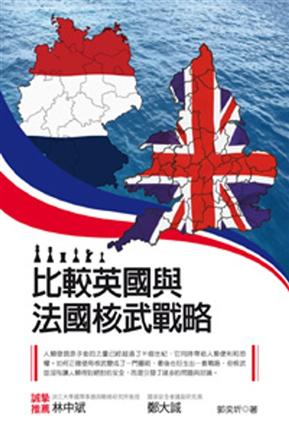 比較英國與法國核武戰略