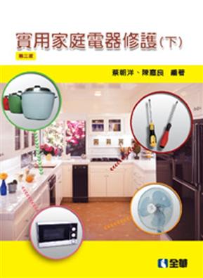 實用家庭電器修護(下)(第三版)