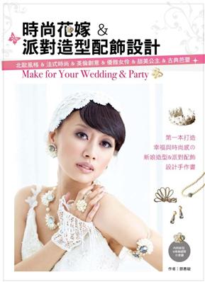 時尚花嫁&派對造型配飾設計