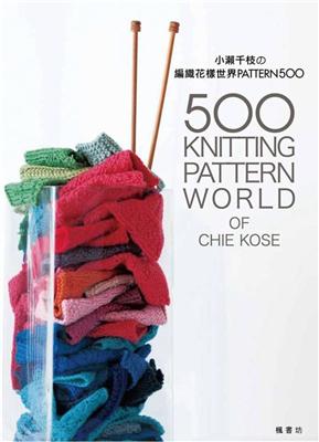 小瀨千枝の編織花樣世界PATTERN500