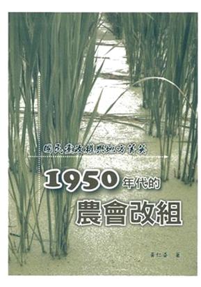國民黨政權與地方菁英:1950年代的農會改組
